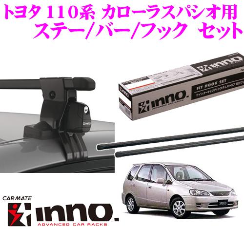 カーメイト INNO イノー トヨタ 110系 カローラスパシオ用 ルーフキャリア取付3点セット INSUT + K240 + IN-B127