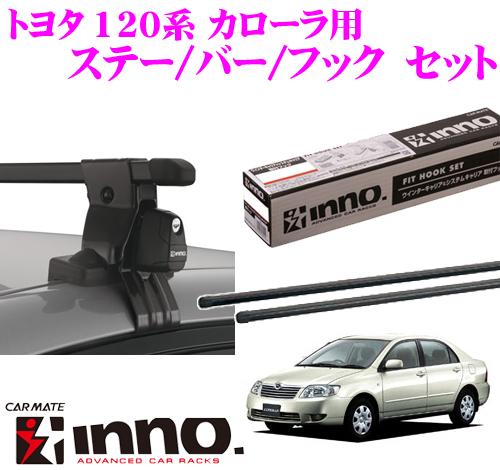 カーメイト INNO イノー トヨタ 120系 カローラ用 ルーフキャリア取付3点セット INSUT + K195 + IN-B127