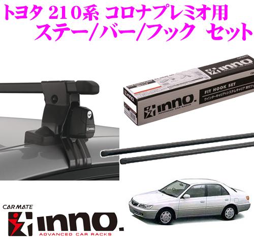 カーメイト INNO イノー トヨタ 210系 コロナプレミオ用 ルーフキャリア取付3点セット INSUT + K144 + IN-B117