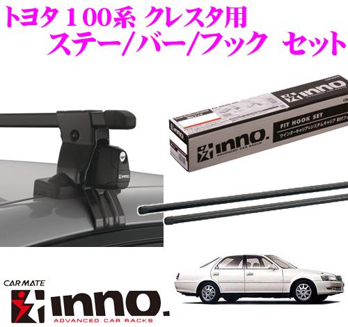 カーメイト INNO イノートヨタ 100系 クレスタ用ルーフキャリア取付3点セットINSUT + K225 + IN-B117