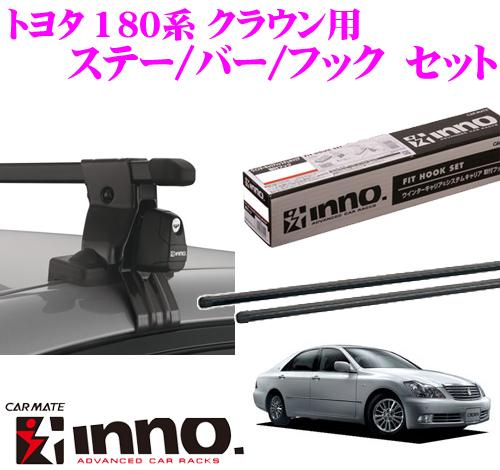 カーメイト INNO イノー トヨタ 180系 クラウン用 ルーフキャリア取付3点セット INSUT + K254 + IN-B127