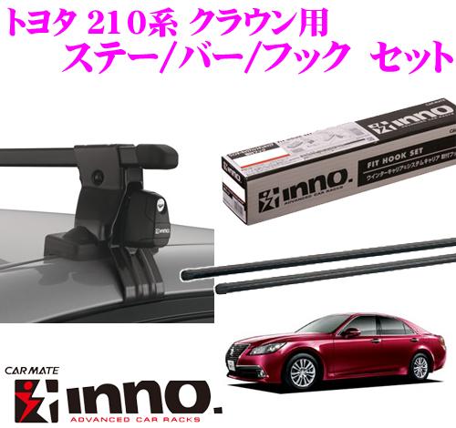 カーメイト INNO イノー トヨタ 210系 クラウン用 ルーフキャリア取付3点セット INSUT + K429 + IN-B127