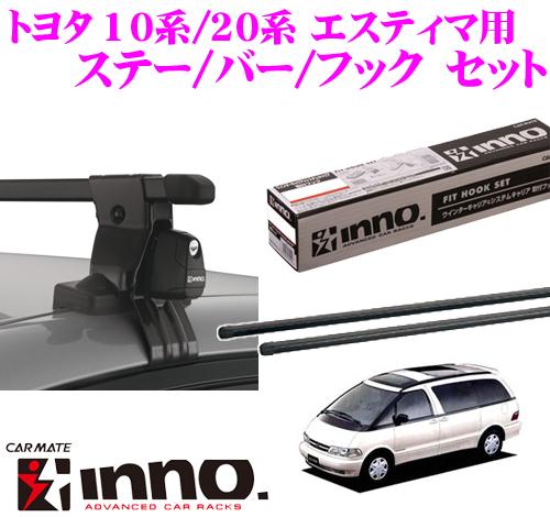 カーメイト INNO イノー トヨタ 10系/20系 エスティマ用 ルーフキャリア取付3点セット INSUT + K207 + IN-B127