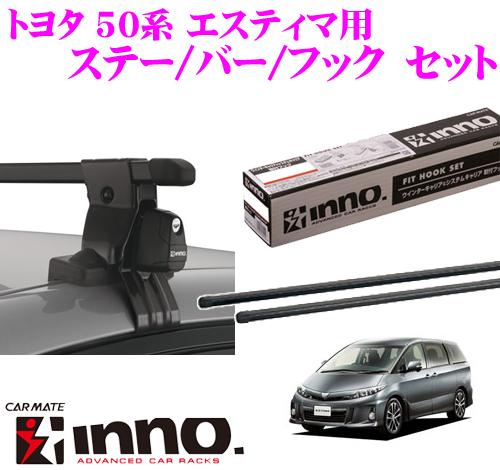 カーメイト INNO イノー トヨタ 50系 エスティマ用 ルーフキャリア取付3点セット INSUT + K331 + IN-B127