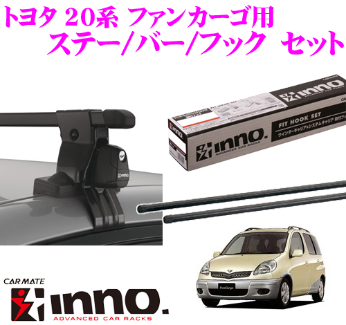 カーメイト INNO イノー トヨタ 20系 ファンカーゴ用 ルーフキャリア取付3点セット INSUT + K193 + IN-B127