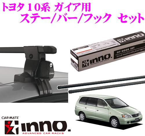 カーメイト INNO イノー トヨタ 10系 ガイア用 ルーフキャリア取付3点セット INSUT + K205 + IN-B127