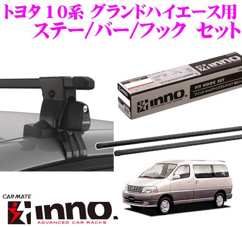 カーメイト INNO イノー トヨタ 10系 グランドハイエース用 ルーフキャリア取付3点セット INSUT + K270 + IN-B137