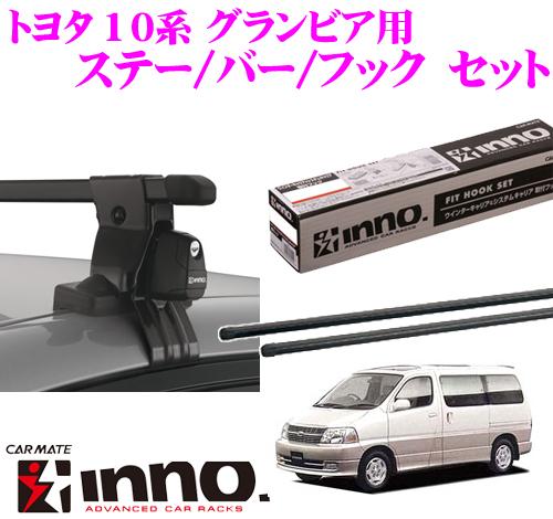 カーメイト INNO イノー トヨタ 10系 グランビア用 ルーフキャリア取付3点セット INSUT + K270 + IN-B137