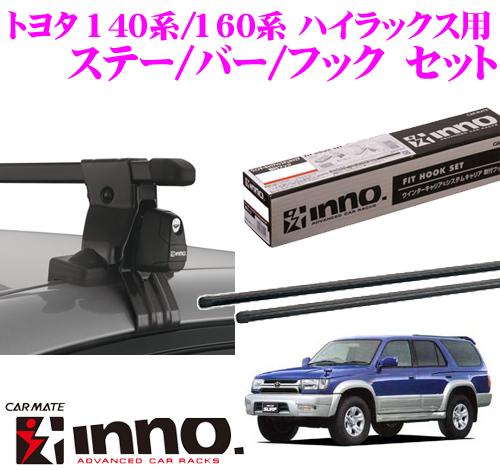 カーメイト INNO イノー トヨタ 140系/160系 ハイラックス用 ルーフキャリア取付3点セット INSUT + K247 + IN-B117