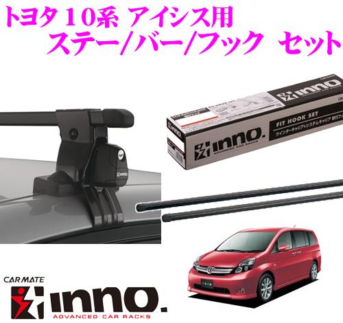 カーメイト INNO イノー トヨタ 10系 アイシス用 ルーフキャリア取付3点セット INSUT + K234 + IN-B127