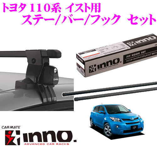 カーメイト INNO イノー トヨタ 110系 イスト用 ルーフキャリア取付3点セット INSUT + K350 + IN-B127