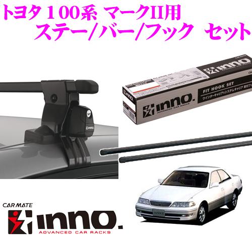 カーメイト INNO イノー トヨタ 100系 マークII用 ルーフキャリア取付3点セット INSUT + K224 + IN-B117