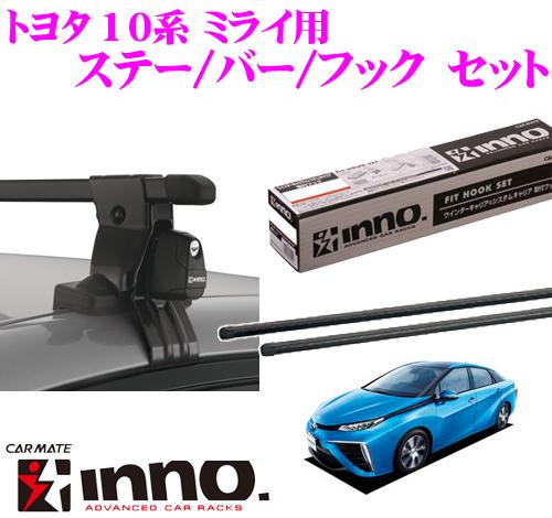 カーメイト INNO イノー トヨタ 10系 ミライ用 ルーフキャリア取付3点セット INSUT + K465 + IN-B127
