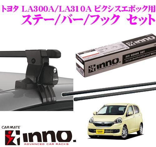 カーメイト INNO イノー トヨタ LA300A/LA310A ピクシスエポック用 ルーフキャリア取付3点セット INSUT + K320 + IN-B117