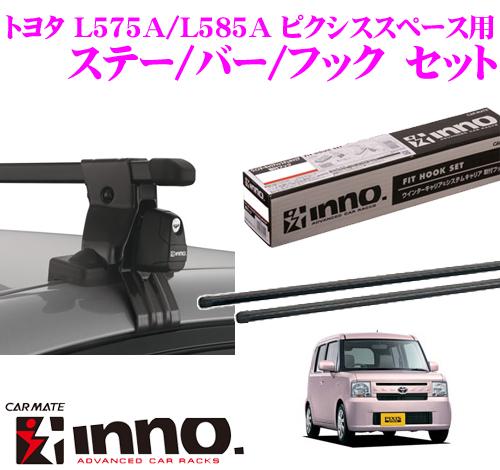 カーメイト INNO イノー トヨタ L575A/L585A ピクシススペース用 ルーフキャリア取付3点セット INSUT + K359 + IN-B127