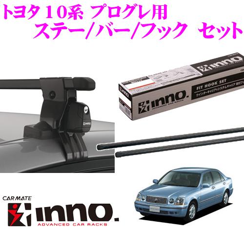カーメイト INNO イノー トヨタ 10系 プログレ用 ルーフキャリア取付3点セット INSUT + K239 + IN-B127