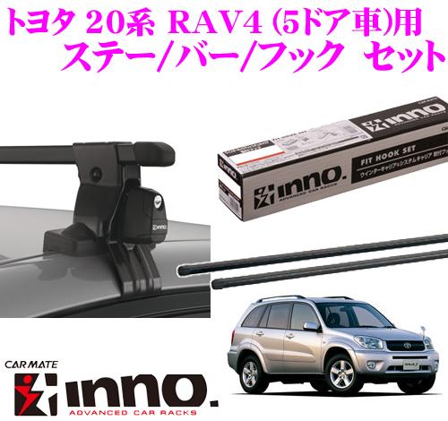 カーメイト INNO イノー トヨタ 20系 RAV4 (5ドア車)用 ルーフキャリア取付3点セット INSUT + K244 + IN-B117