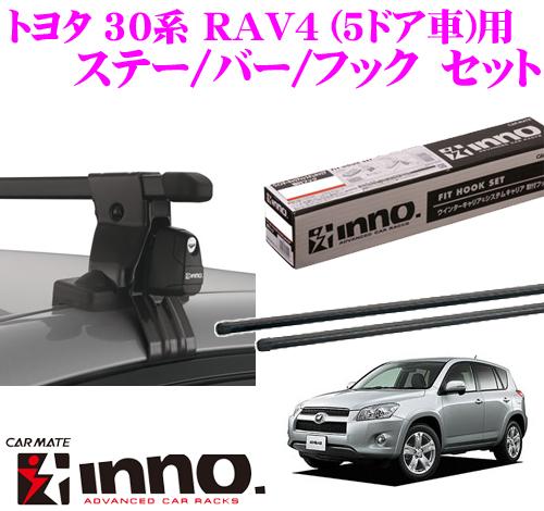 カーメイト INNO イノー トヨタ 30系 RAV4 (5ドア車)用 ルーフキャリア取付3点セット INSUT + K329 + IN-B137