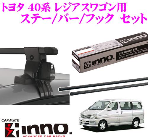 カーメイト INNO イノー トヨタ 40系 レジアスワゴン用 ルーフキャリア取付3点セット INSUT + K270 + IN-B127