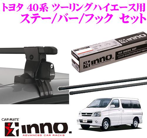 カーメイト INNO イノー トヨタ 40系 ツーリングハイエース用 ルーフキャリア取付3点セット INSUT + K270 + IN-B127