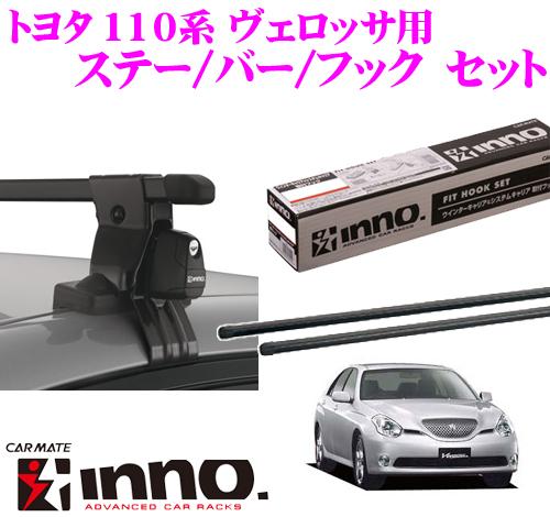 カーメイト INNO イノー トヨタ 110系 ヴェロッサ用 ルーフキャリア取付3点セット INSUT + K239 + IN-B117
