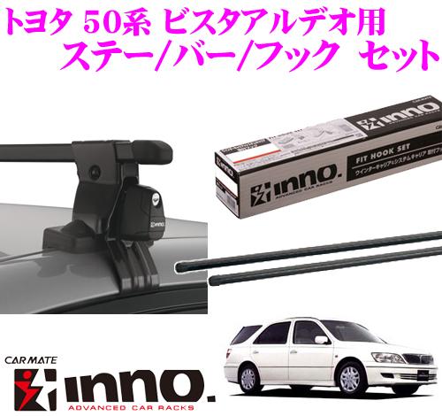 カーメイト INNO イノートヨタ 50系 ビスタアルデオ用ルーフキャリア取付3点セットINSUT + K242 + IN-B117