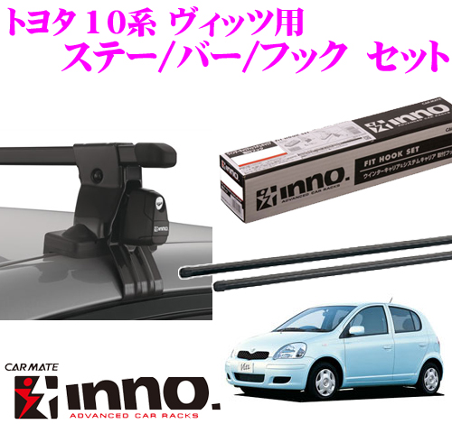 カーメイト INNO イノー トヨタ 10系 ヴィッツ用 ルーフキャリア取付3点セット INSUT + K234 + IN-B117