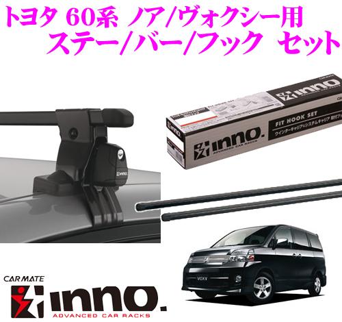 カーメイト INNO イノー トヨタ 60系 ノア/ヴォクシー用 ルーフキャリア取付3点セット INSUT + K274 + IN-B127