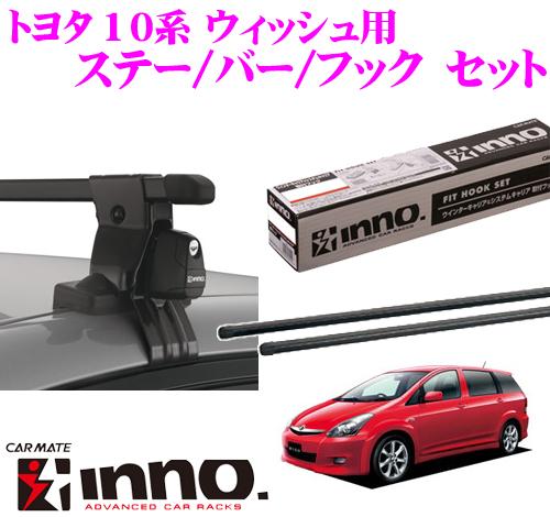 カーメイト INNO イノー トヨタ 10系 ウィッシュ用 ルーフキャリア取付3点セット INSUT + K289 + IN-B117