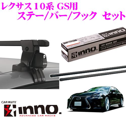 カーメイト INNO イノー レクサス 10系 GS用 ルーフキャリア取付3点セット INSUT + K418 + IN-B127