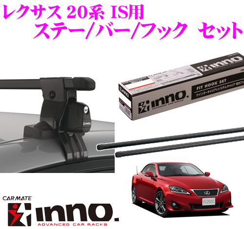 カーメイト INNO イノー レクサス 20系 IS用 ルーフキャリア取付3点セット INSUT + K297 + IN-B127