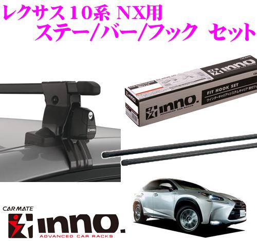 カーメイト INNO イノー レクサス 10系 NX用 ルーフキャリア取付3点セット INSUT + K455 + IN-B137