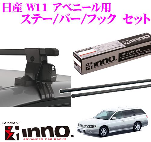 カーメイト INNO イノー 日産 W11 アベニール用 ルーフキャリア取付3点セット INSUT + K255 + IN-B127