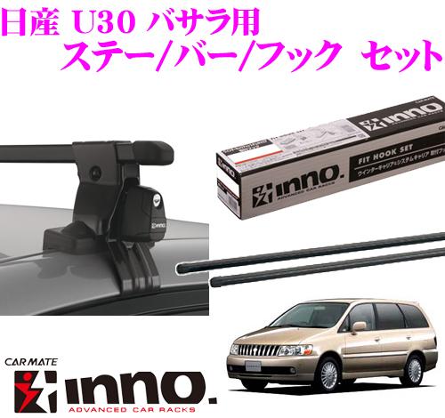 カーメイト INNO イノー 日産 U30 バサラ用 ルーフキャリア取付3点セット INSUT + K195 + IN-B127