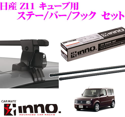 カーメイト INNO イノー 日産 Z11 キューブ用 ルーフキャリア取付3点セット INSUT + K148 + IN-B147