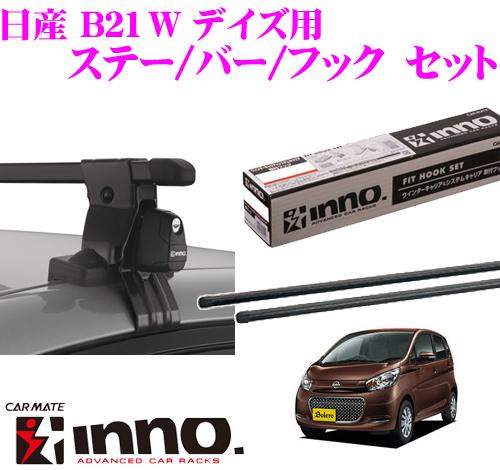 カーメイト INNO イノー 日産 B21W デイズ用 ルーフキャリア取付3点セット INSUT + K436 + IN-B127