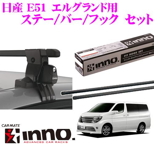 カーメイト INNO イノー 日産 E51 エルグランド用 ルーフキャリア取付3点セット INSUT + K276 + IN-B137
