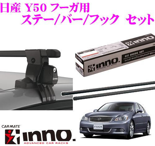 カーメイト INNO イノー 日産 Y50 フーガ用 ルーフキャリア取付3点セット INSUT + K301 + IN-B127
