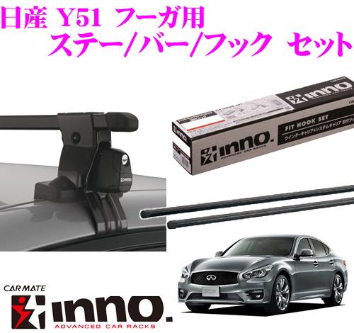 カーメイト INNO イノー 日産 Y51 フーガ用 ルーフキャリア取付3点セット INSUT + K389 + IN-B137