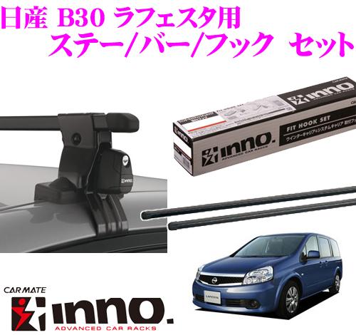 カーメイト INNO イノー 日産 B30 ラフェスタ用 ルーフキャリア取付3点セット INSUT + K316 + IN-B137