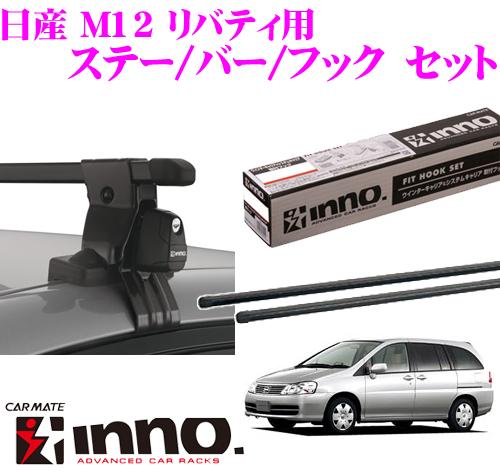 カーメイト INNO イノー 日産 M12 リバティ用 ルーフキャリア取付3点セット INSUT + K169 + IN-B117