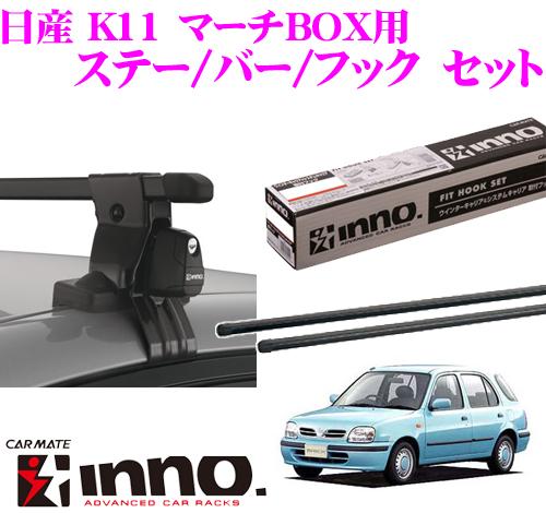 カーメイト INNO イノー 日産 K11 マーチBOX用 ルーフキャリア取付3点セット INSUT + K242 + IN-B107