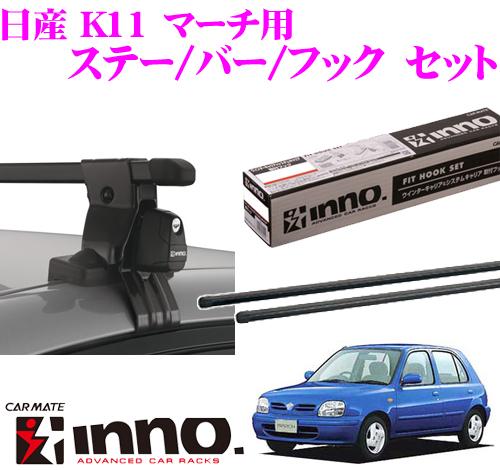 カーメイト INNO イノー日産 K11 マーチ用ルーフキャリア取付3点セットINSUT + K129 + IN-B107
