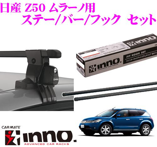 カーメイト INNO イノー 日産 Z50 ムラーノ用 ルーフキャリア取付3点セット INSUT + K312 + IN-B137