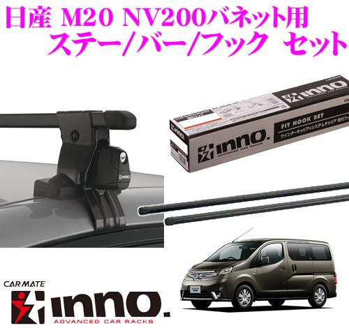 供CarMate INNO ino日產M20 NV200 banetto使用的屋頂履歷裝設3分安排