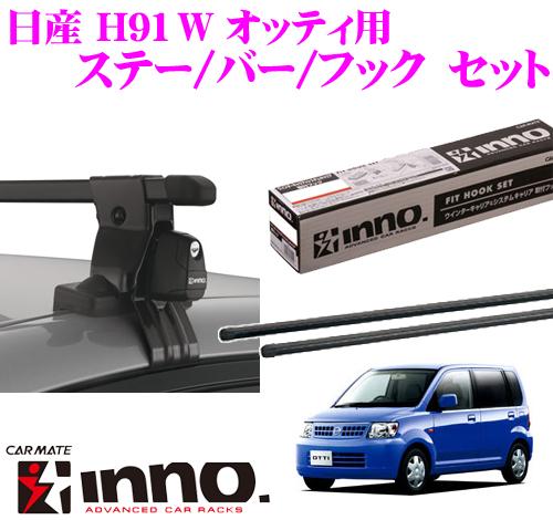 カーメイト INNO イノー日産 H91W オッティ用ルーフキャリア取付3点セットINSUT + K214 + IN-B117