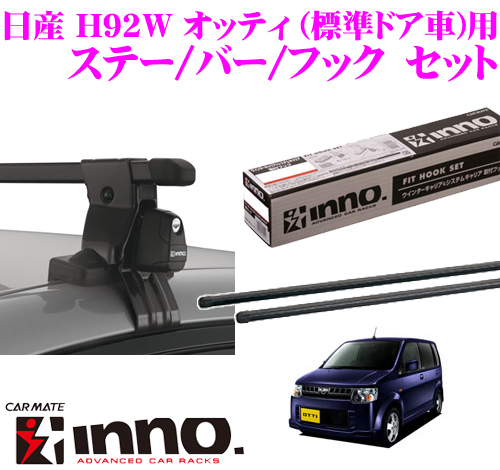 カーメイト INNO イノー 日産 H92W オッティ (標準ドア車)用 ルーフキャリア取付3点セット INSUT + K281 + IN-B117