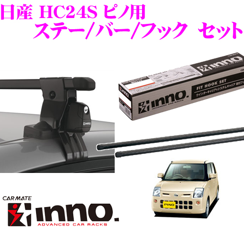 カーメイト INNO イノー 日産 HC24S ピノ用 ルーフキャリア取付3点セット INSUT + K314 + IN-B117