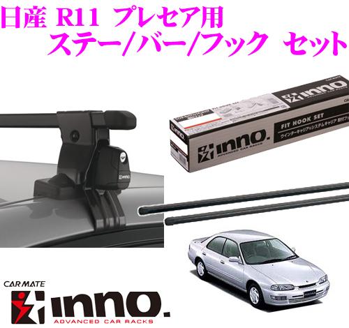 カーメイト INNO イノー 日産 R11 プレセア用 ルーフキャリア取付3点セット INSUT + K165 + IN-B117