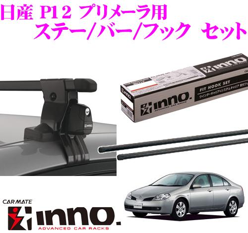 カーメイト INNO イノー 日産 P12 プリメーラ用 ルーフキャリア取付3点セット INSUT + K183 + IN-B107